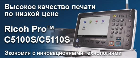 Ricoh Pro 5100S
