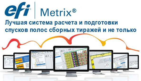 EFI Metrix EFI Metrix